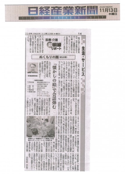 日経産業新聞が取材