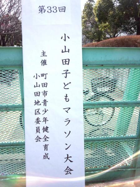 小山田子どもマラソン大会