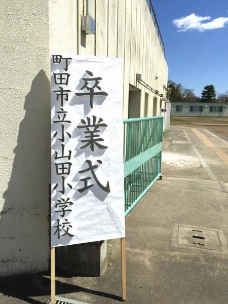 小山田小学校卒業式