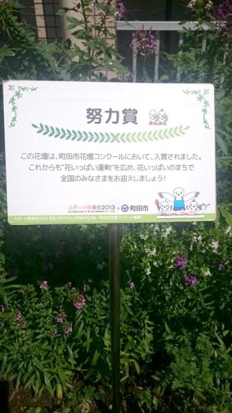 花壇コンクール