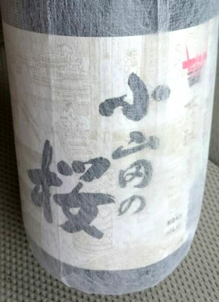 小山田の桜