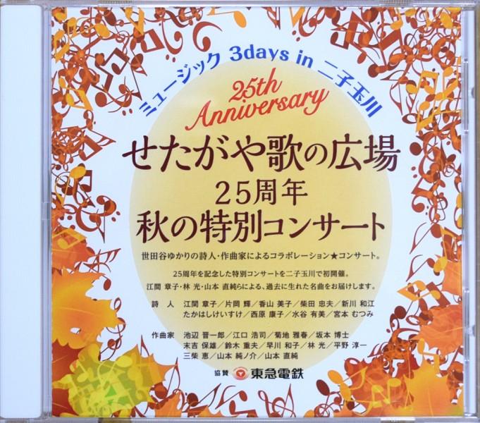 せたがや歌の広場25周年秋の特別コンサート