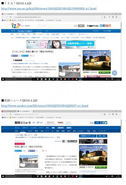 産経新聞社様に清住の杜町田を記事にしていただきました。
