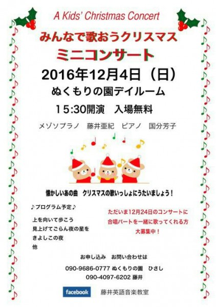 クリスマスミニコンサート