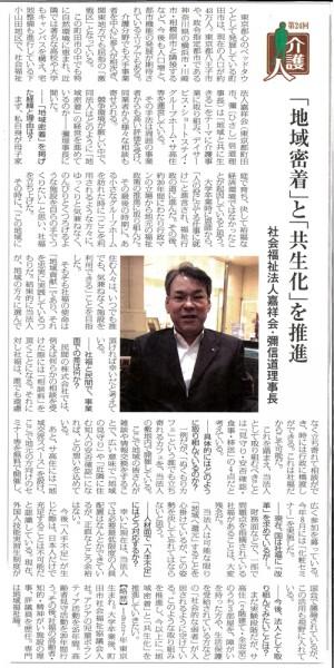 日本シニアリビング新聞『介護人』