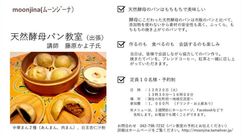天然酵母パン教室(出張) 講師藤原かよ子氏