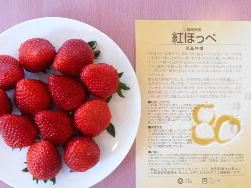 旬の果物いちご