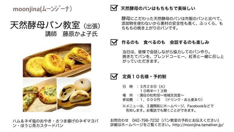 moonjina(ムーンジーナ) 天然酵母パン教室(出張)講師藤原かよ子氏