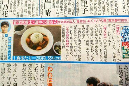 日刊シニアに嘉祥会の管理栄養士、田中職員のメニューが 掲載