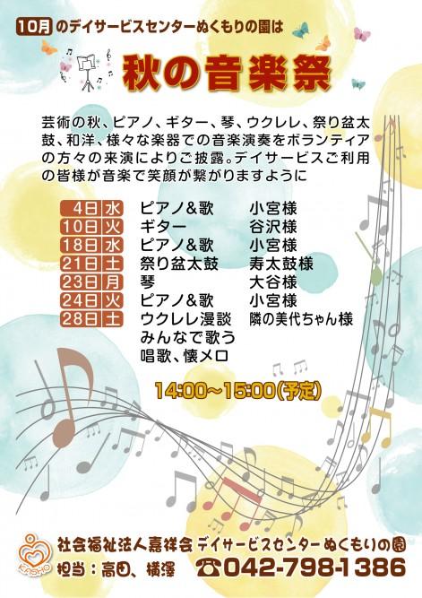 デイサービスセンターぬくもりの園秋の音楽祭