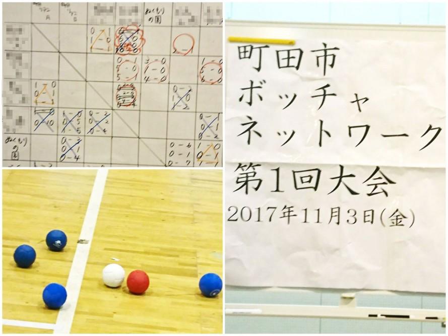 町田市ボッチャネットワーク、 第一回大会