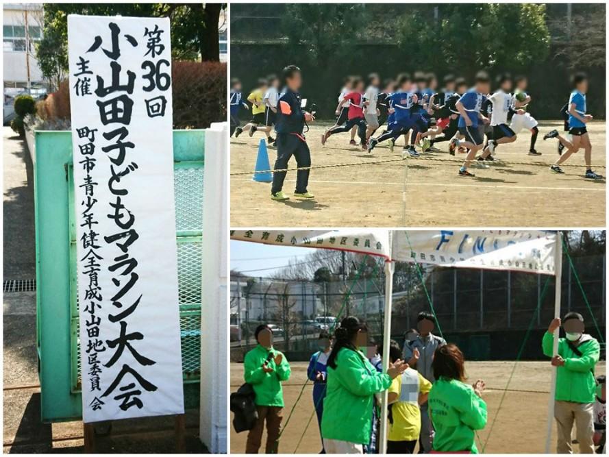 第36回小山田子どもマラソン大会