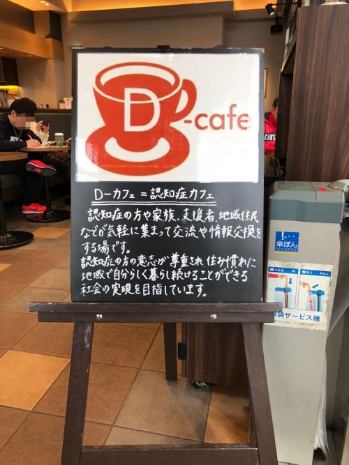 Dカフェ(認知症カフェ)
