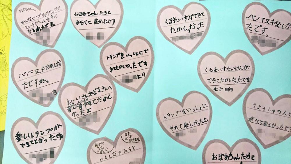 小山田南小学校の四年生からお手紙