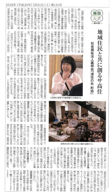 日本シニアリビング新聞の施設ルポ