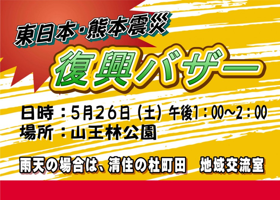 清住平自治会の、東日本。熊本大震災復興支援のバザー