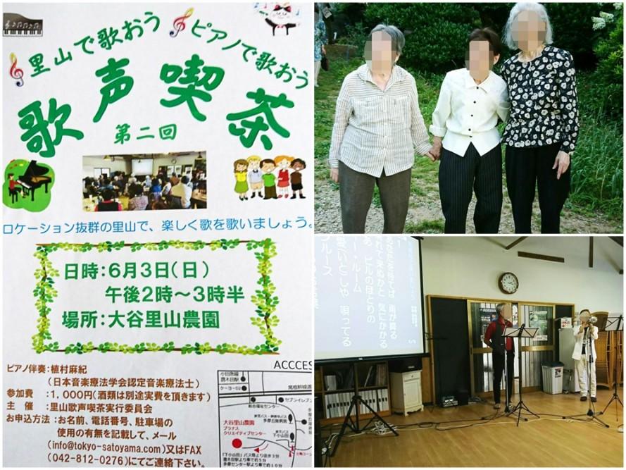 大谷里山農園さんの歌声喫茶にグループホームご利用者が参加