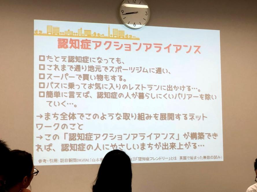 Dサミット東京2018in町田キックオフミーティング