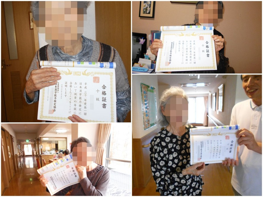 漢字検定全員合格