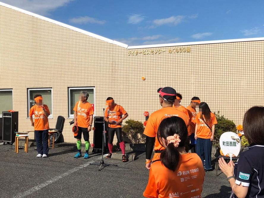 RUN伴町田2018 認知症の人と一緒に、誰もが暮らしやすい地域を創る