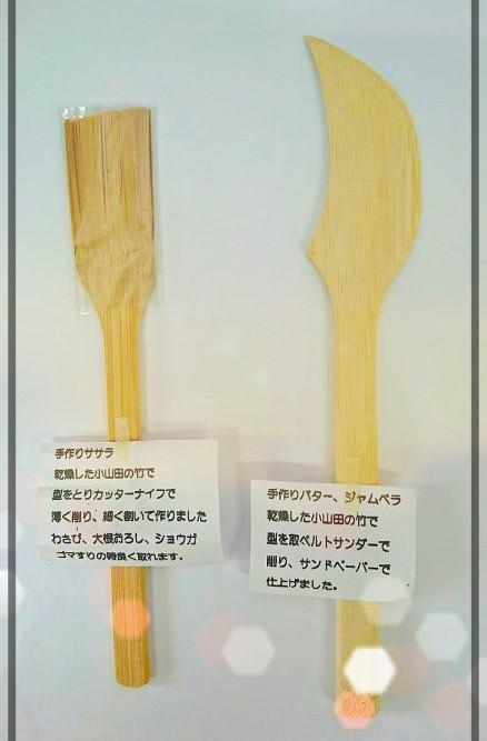 小山田の竹林の竹を