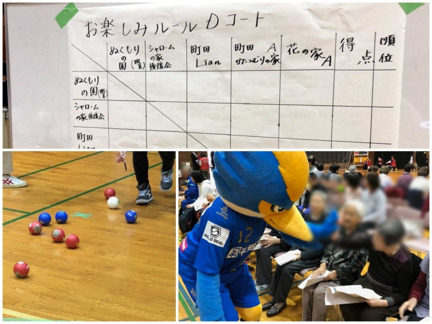 町田市ボッチャネットワーク大会