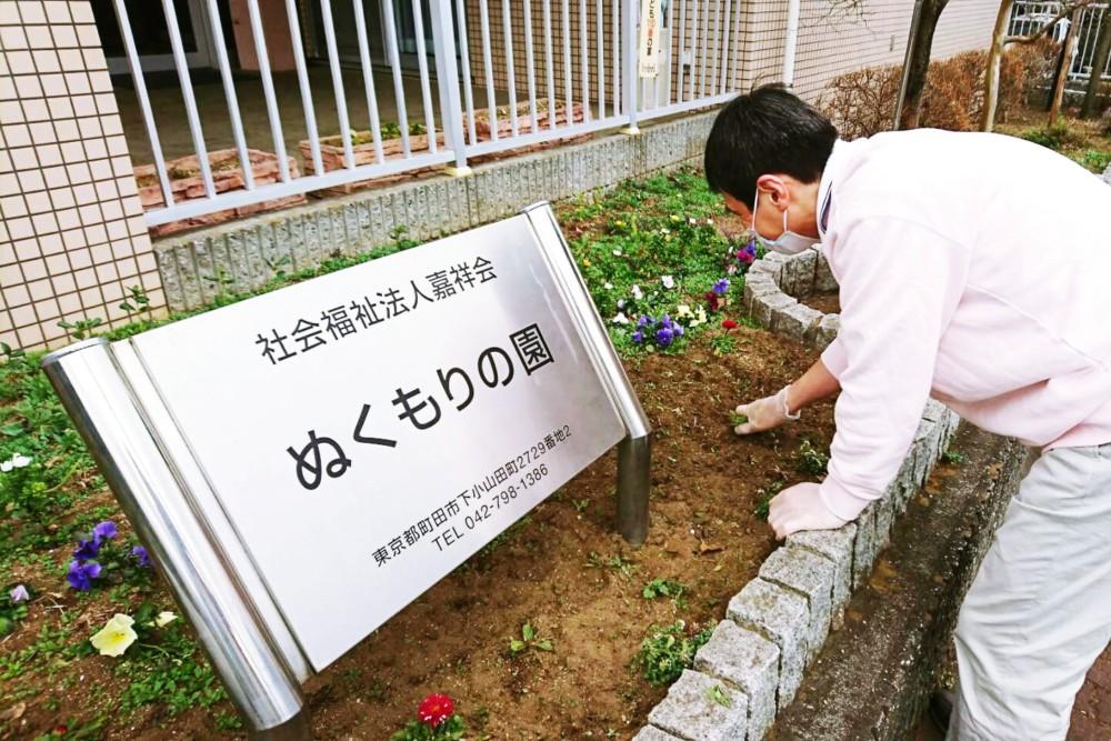 グループホーム前の花壇