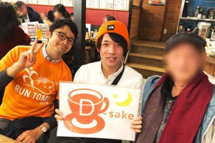 D-Sake