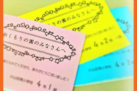 小山田南小学校の四年生からのお手紙