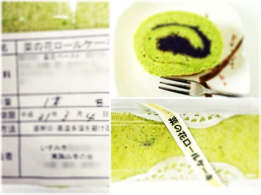 菜の花のケーキ
