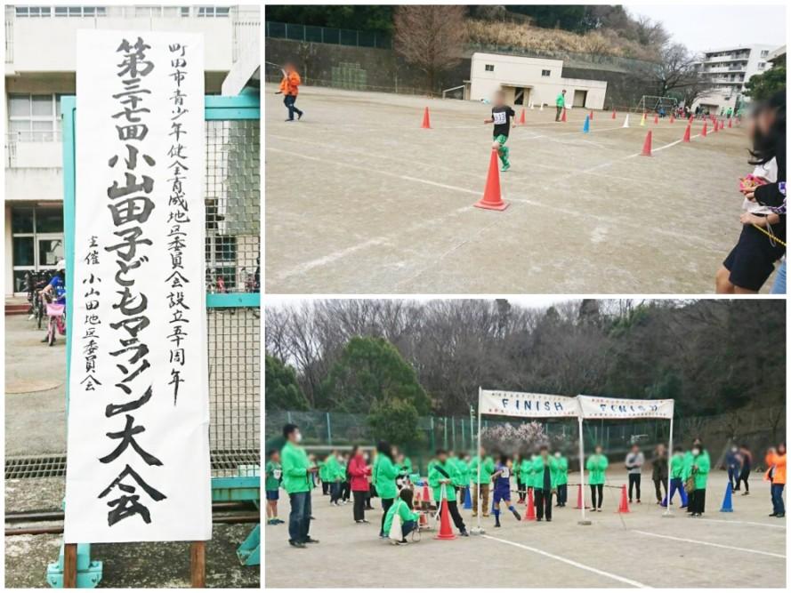 小山田子供マラソン