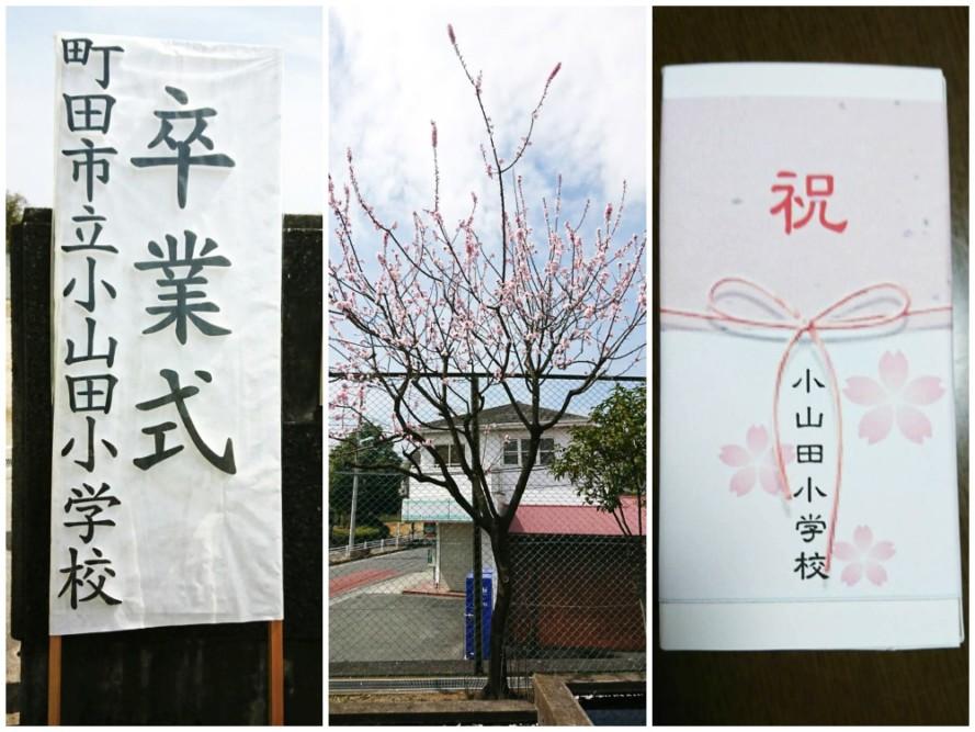 小山田小学校の卒業式