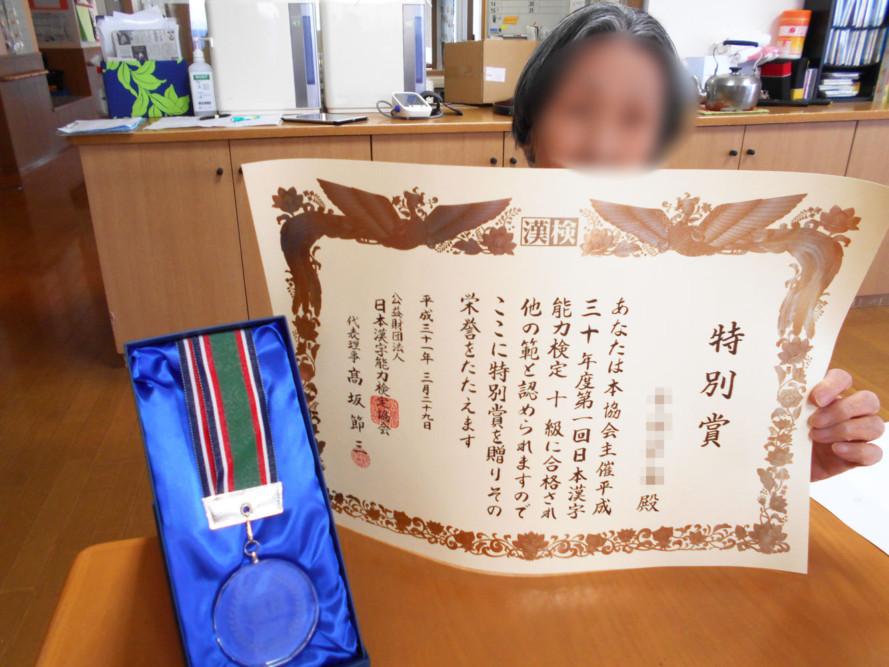 日本漢字能力検定特別賞(個人の部)を受賞