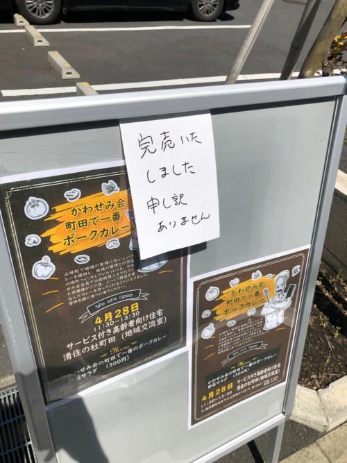 カワセミ会さんの絶品カレーが地域をつなげる。徒歩圏で集まれる場所づくり