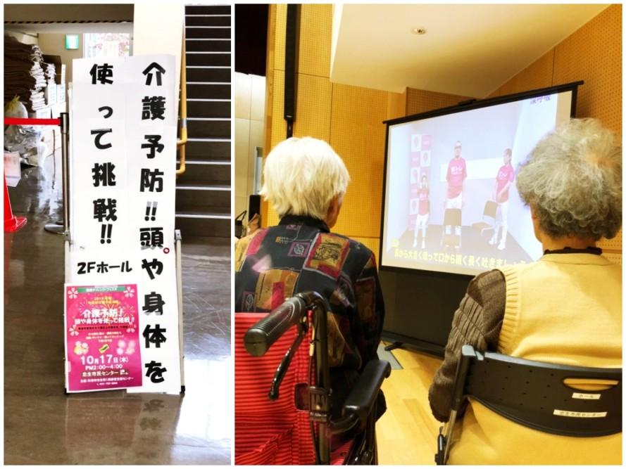 高齢者支援センター主催の介護予防教室