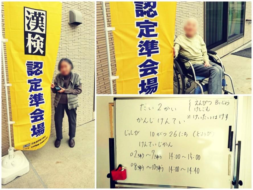 グループホームご入居者が、漢字検定にチャレンジ
