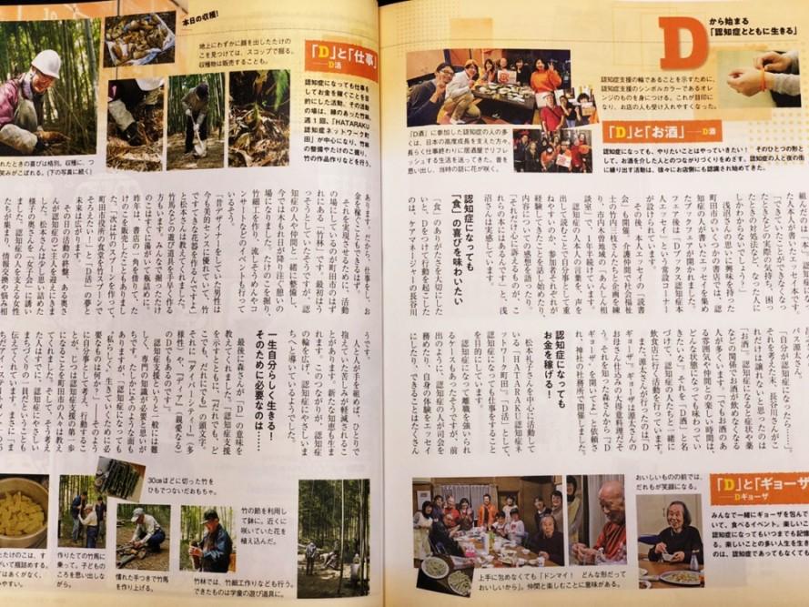 NHKガッテン にて町田市での認知症支援活動が特集されています