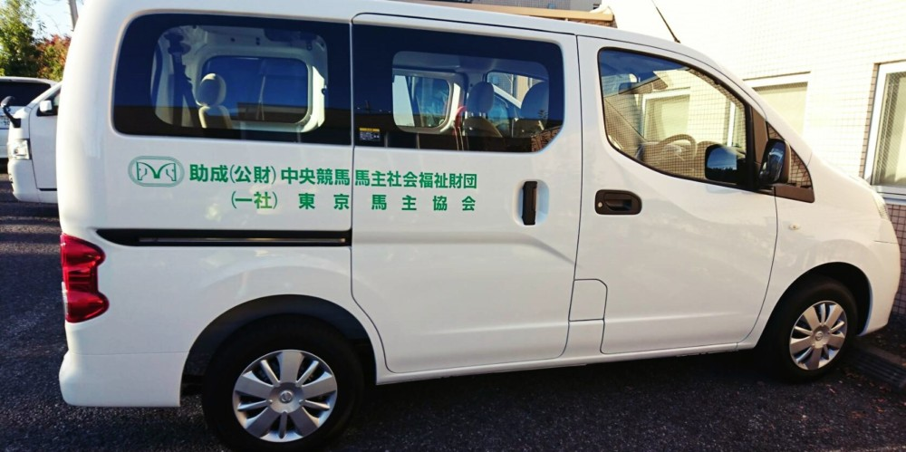 中央競馬馬主社会福祉財団より送迎車両を助成いただきました。