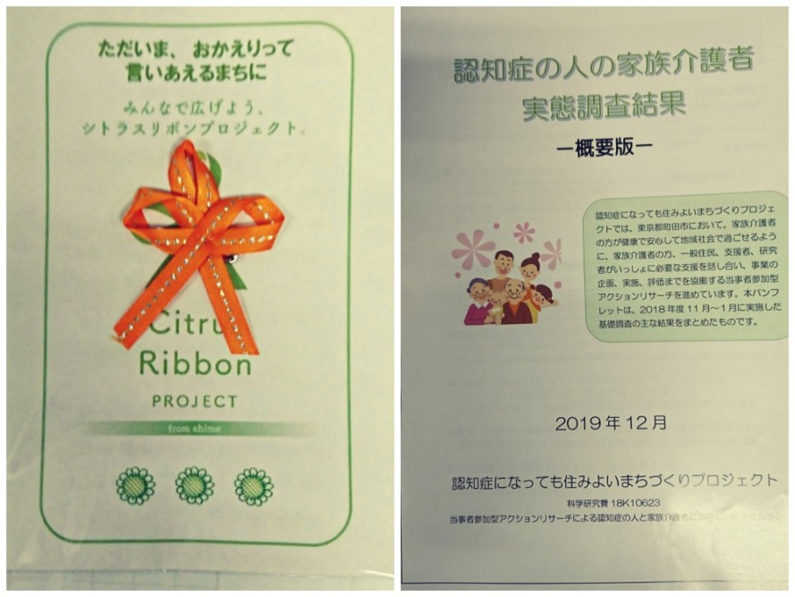 認知症の人の家族介護者、町田市実態調査結果報告会に、参加しました。